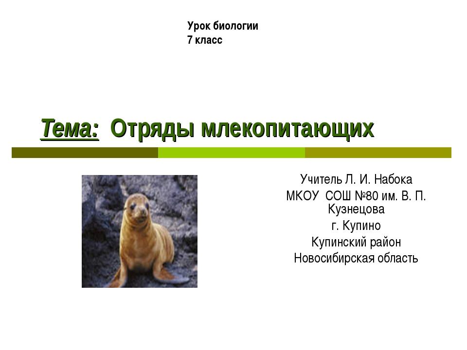 Тема: Отряды млекопитающих Учитель Л. И. Набока МКОУ СОШ №80 им. В. П. Кузнец...
