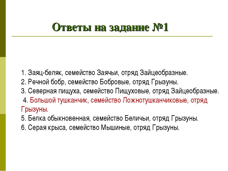 Ответы на задание №1 1. Заяц-беляк, семейство Заячьи, отряд Зайцеобразные. 2....