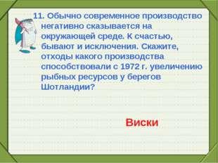 11. Обычно современное производство негативно сказывается на окружающей среде