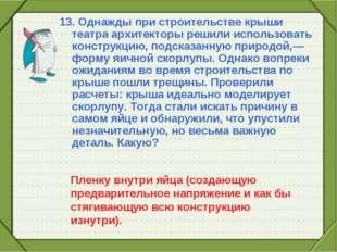 13. Однажды при строительстве крыши театра архитекторы решили использовать ко