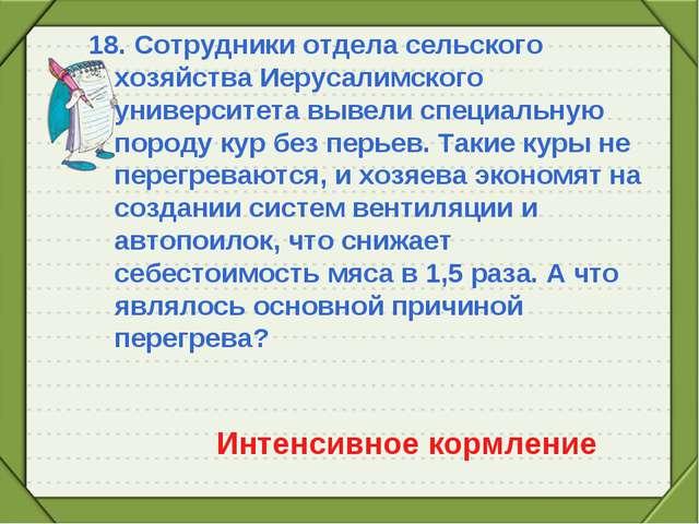18. Сотрудники отдела сельского хозяйства Иерусалимского университета вывели...