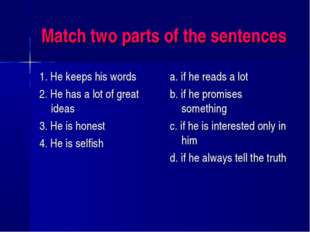 Match two parts of the sentences 1. He keeps his words 2. He has a lot of gre