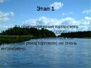 Этап 1 До присоединения Казанского (1552г.) и Астраханского (1556) ханств