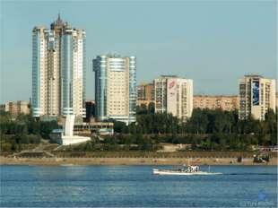 ЭГП Поволжья выгодно 1. Влияние реки Волга. 2. Располагает благоприятными