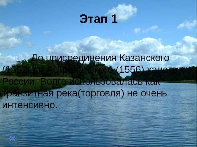 Этап 1 До присоединения Казанского (1552г.) и Астраханского (1556) ханств...