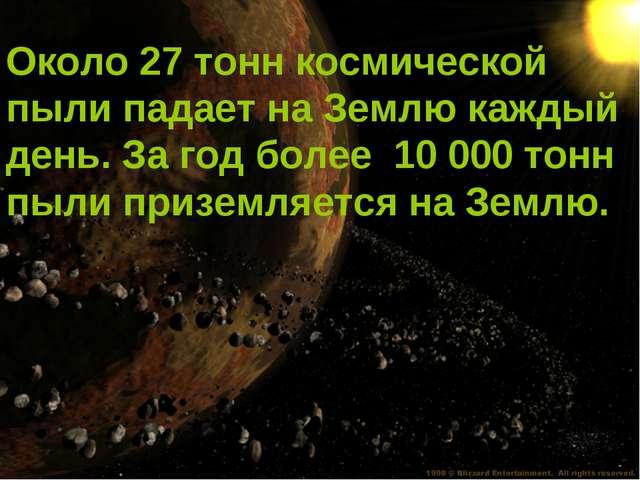 Около 27 тонн космической пыли падает на Землю каждый день. За год более 10 0...