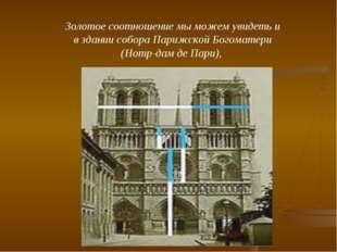 Золотое соотношение мы можем увидеть и в здании собора Парижской Богоматери (