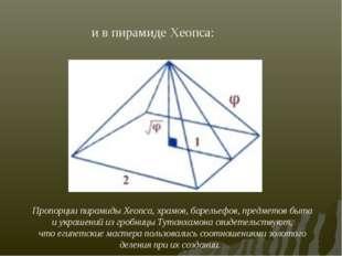 и в пирамиде Хеопса: Пропорции пирамиды Хеопса, храмов, барельефов, предметов