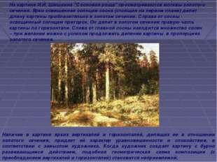"""На картине И.И. Шишкина """"Сосновая роща"""" просматриваются мотивы золотого сечен"""
