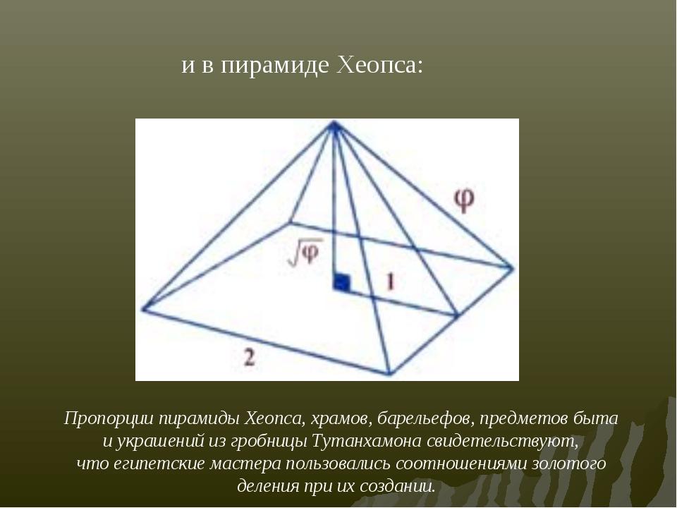 и в пирамиде Хеопса: Пропорции пирамиды Хеопса, храмов, барельефов, предметов...