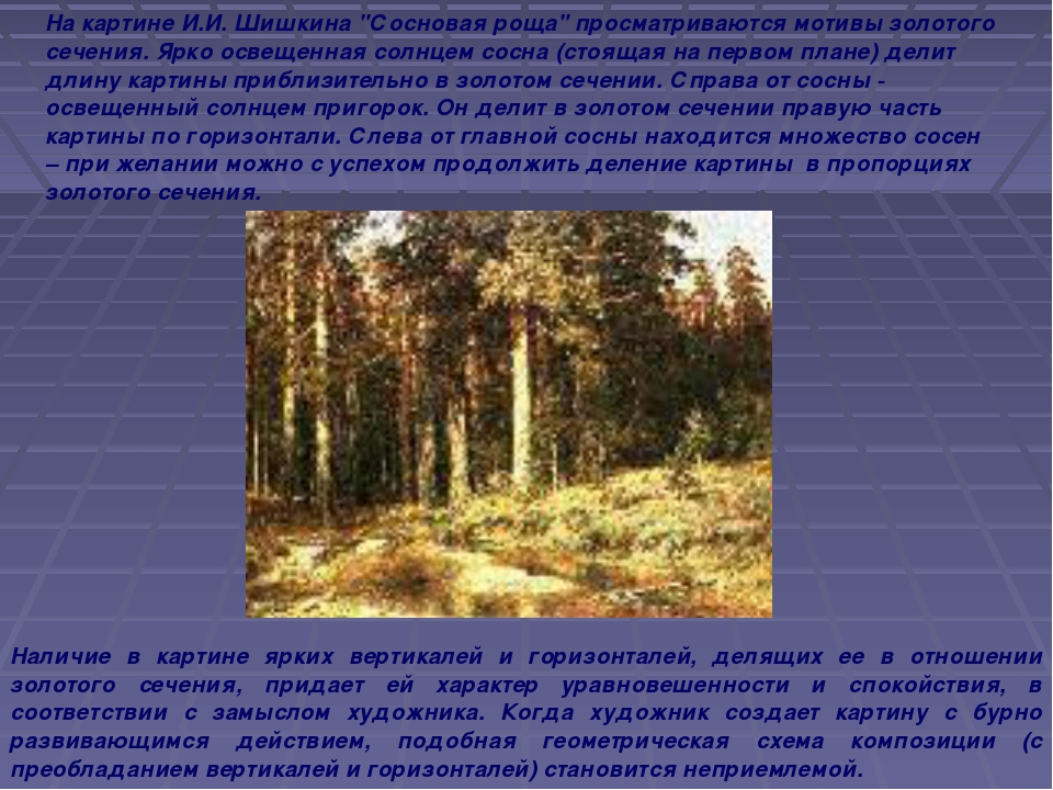 """На картине И.И. Шишкина """"Сосновая роща"""" просматриваются мотивы золотого сечен..."""