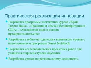 Практическая реализация инновации Разработка программы элективных курсов «Кра