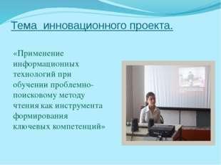 Тема инновационного проекта. «Применение информационных технологий при обучен