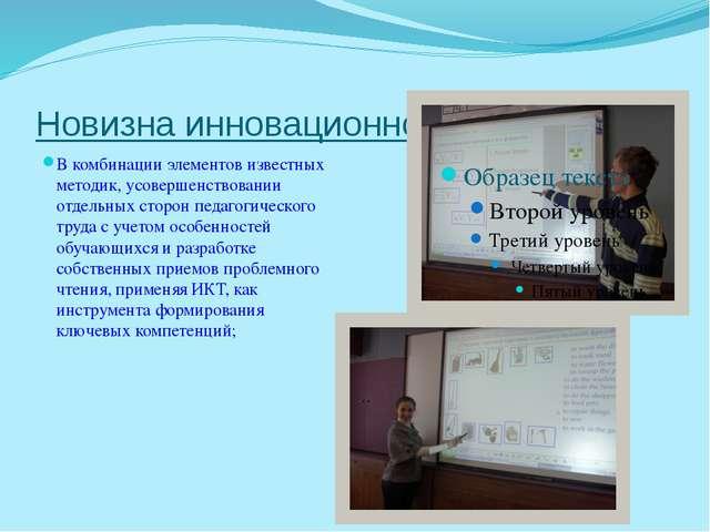 Новизна инновационного проекта В комбинации элементов известных методик, усов...