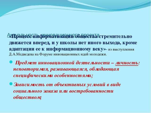 Актуальность инновационного проекта «Процесс информатизации общества стремите...