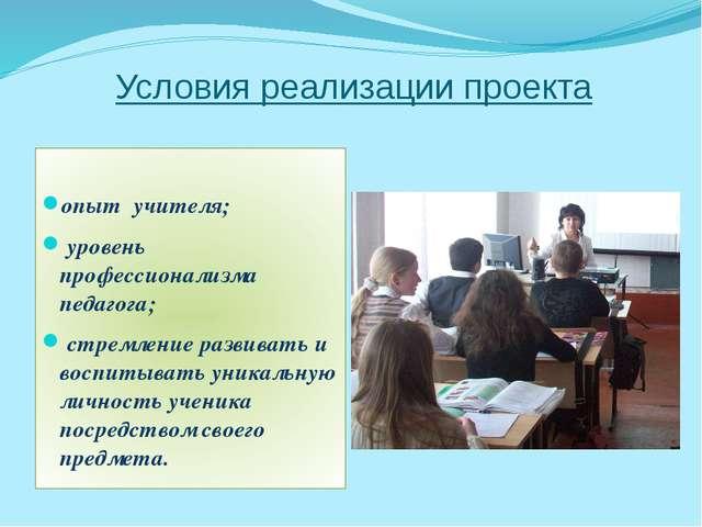 Условия реализации проекта опыт учителя; уровень профессионализма педагога; с...