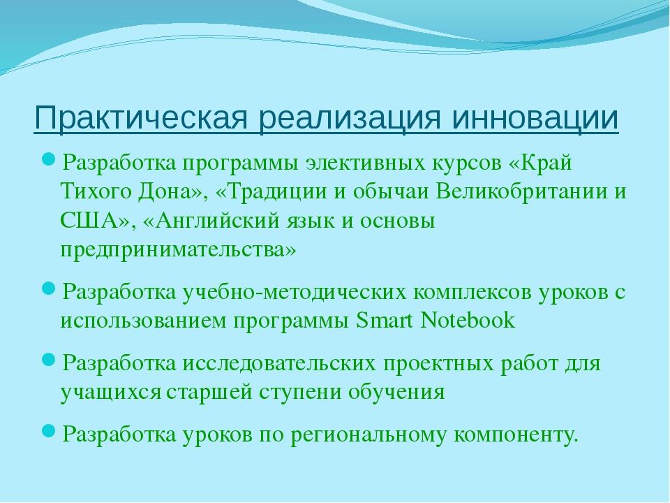 Практическая реализация инновации Разработка программы элективных курсов «Кра...
