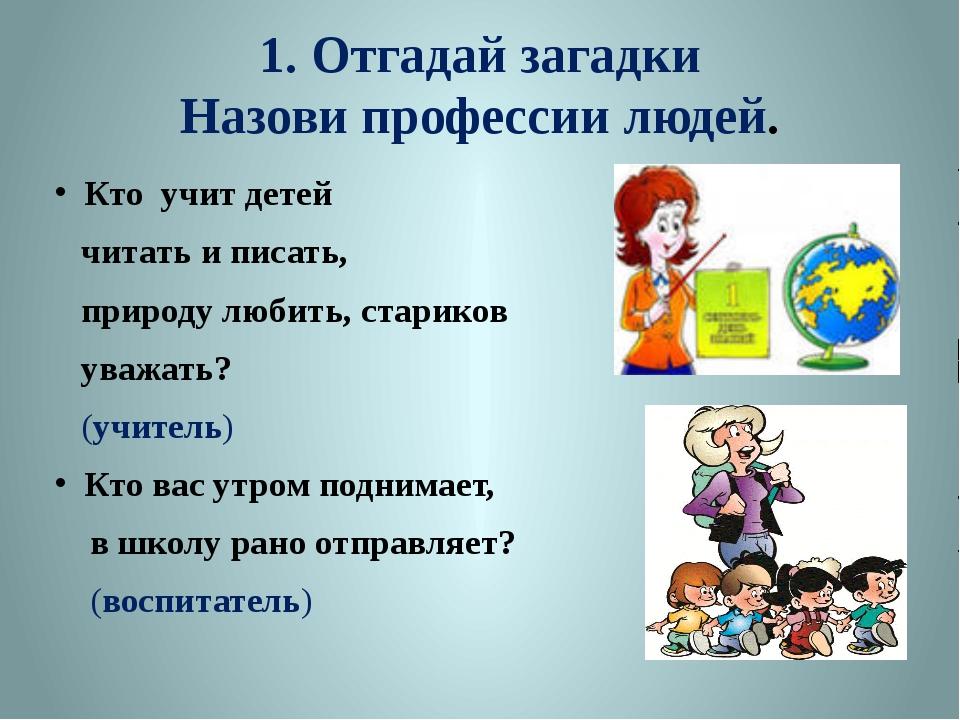 картинках труде детей загадки в для о