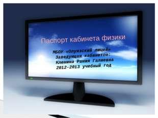 Паспорт кабинета физики МБОУ «Олуязский лицей» Заведующая кабинетом: Клемина