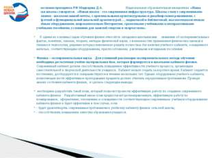 В послании президента РФ Медведева Д.А. Национальная образовательная инициати