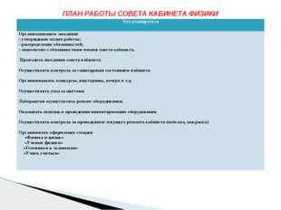 ПЛАН РАБОТЫ СОВЕТА КАБИНЕТА ФИЗИКИ Что планируется Организационное заседание