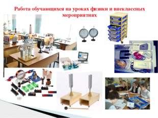 Работа обучающихся на уроках физики и внеклассных мероприятиях