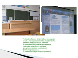 Учебный кабинет – это учебное помещение школы, оснащенное наглядными пособиям