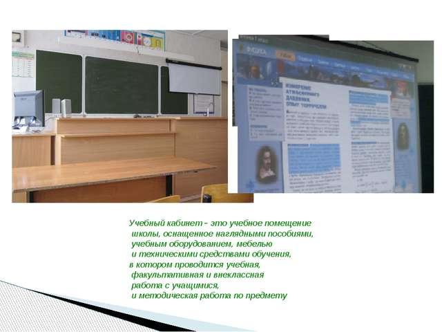 Учебный кабинет – это учебное помещение школы, оснащенное наглядными пособиям...