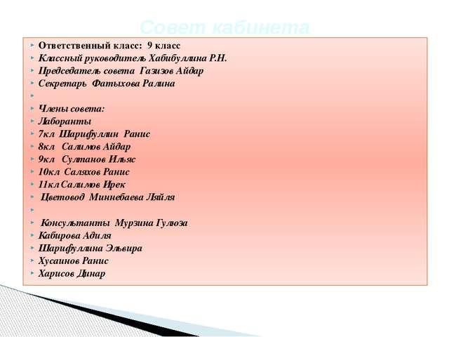 Ответственный класс: 9 класс Классный руководитель Хабибуллина Р.Н. Председа...