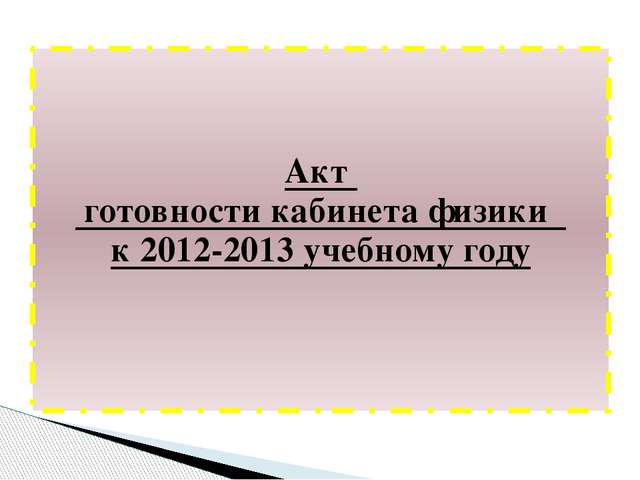 Акт готовности кабинета физики к 2012-2013 учебному году