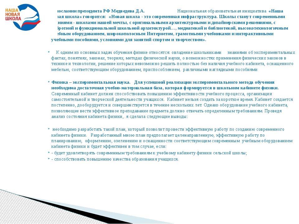 В послании президента РФ Медведева Д.А. Национальная образовательная инициати...