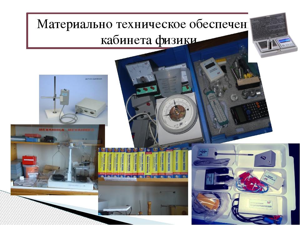 Материально техническое обеспечение кабинета физики