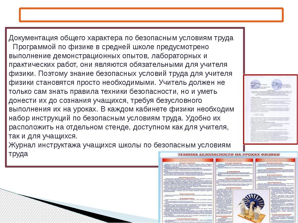 Документация общего характера по безопасным условиям труда Программой по физи...