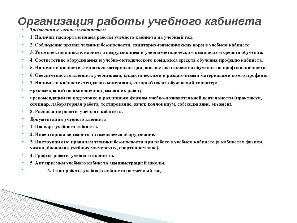 Требования к учебным кабинетам 1. Наличие паспорта и плана работы учебного ка...