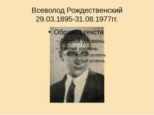 Всеволод Рождественский 29.03.1895-31.08.1977гг.