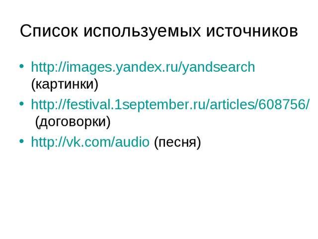 Список используемых источников http://images.yandex.ru/yandsearch (картинки)...