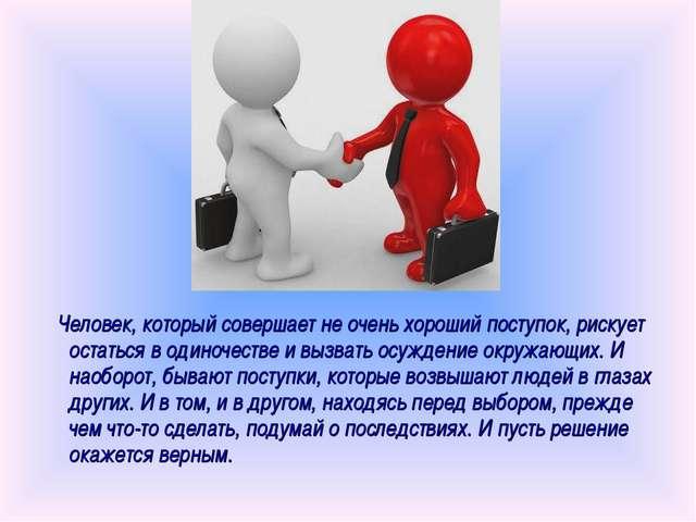Человек, который совершает не очень хороший поступок, рискует остаться в оди...