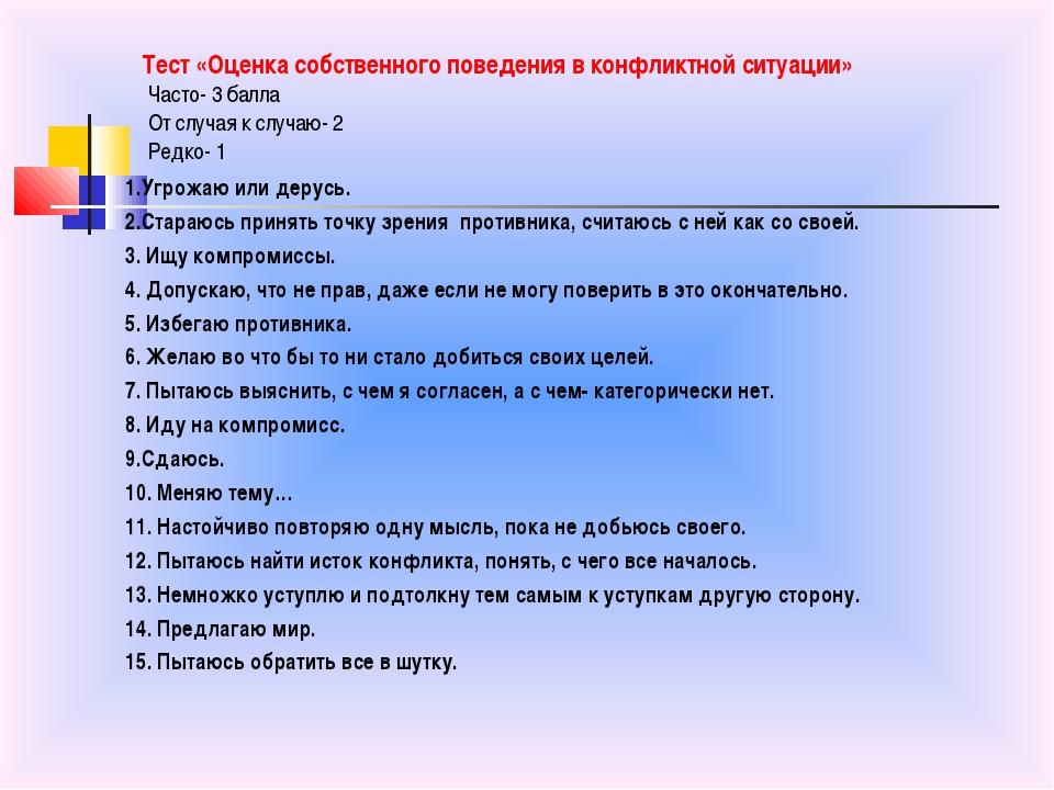 Тест «Оценка собственного поведения в конфликтной ситуации» Часто- 3 балла О...