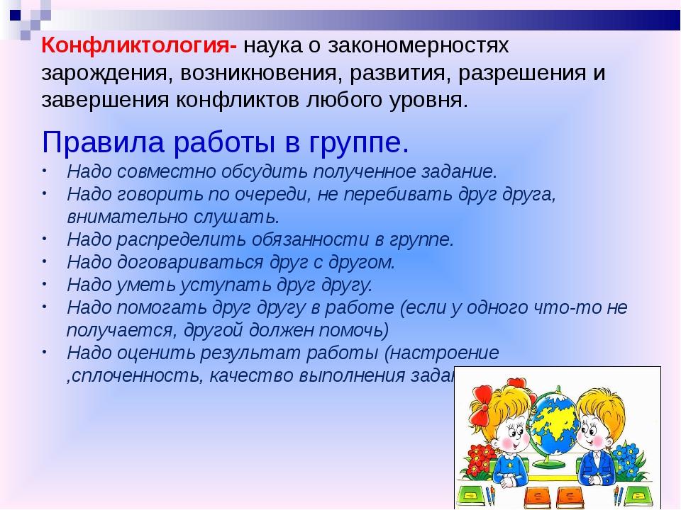 Конфликтология- наука о закономерностях зарождения, возникновения, развития, ...