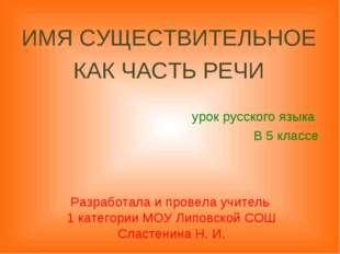 Разработала и провела учитель 1 категории МОУ Липовской СОШ Сластенина Н. И.