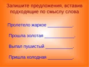 Запишите предложения, вставив подходящие по смыслу слова Пролетело жаркое ___
