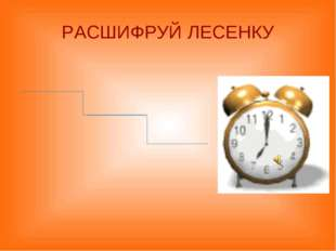 РАСШИФРУЙ ЛЕСЕНКУ