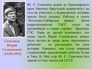 Самсонов Юрий Степанович (1930-1992) Ю. С. Самсонов родом из Красноярского кр