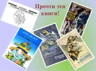 Прочти эти книги!