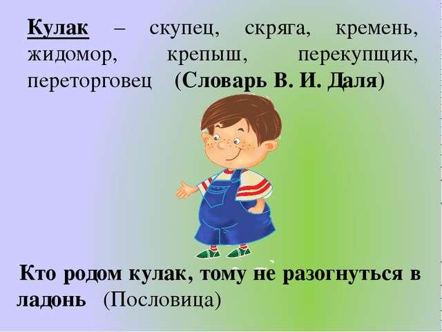 Кулак – скупец, скряга, кремень, жидомор, крепыш, перекупщик, переторговец (С...