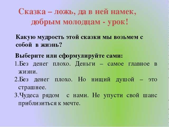 Сказка – ложь, да в ней намек, добрым молодцам - урок! Какую мудрость этой ск...