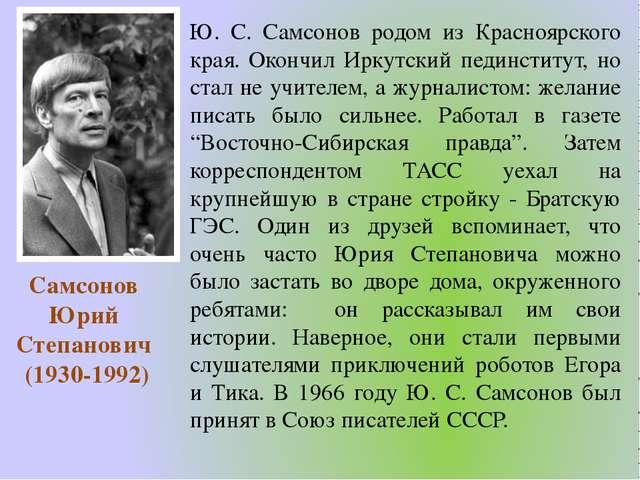 Самсонов Юрий Степанович (1930-1992) Ю. С. Самсонов родом из Красноярского кр...