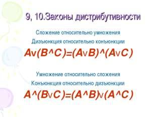 9, 10.Законы дистрибутивности Сложение относительно умножения Дизъюнкция отно