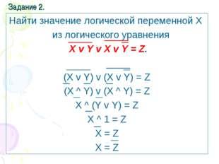 Найти значение логической переменной Х из логического уравнения Х v Y v X v Y