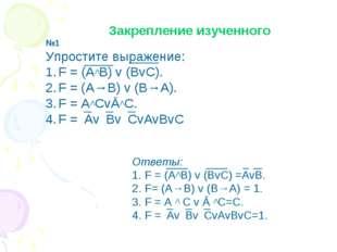 Закрепление изученного №1 Упростите выражение: F = (A^B) v (BvC). F = (A→B) v